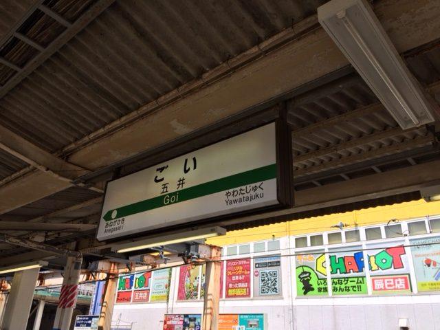 五井 ここ 駅 から